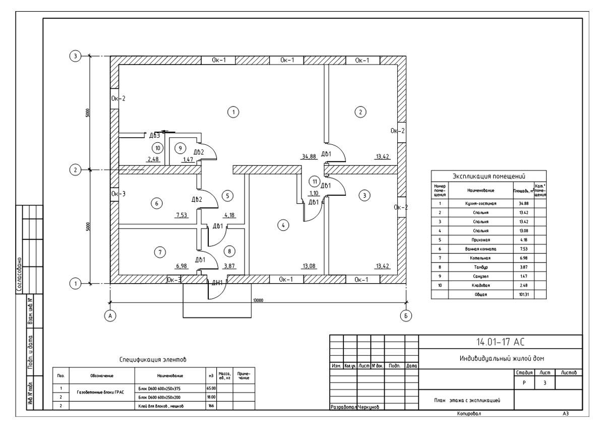 строительная документация на многоквартирный дом